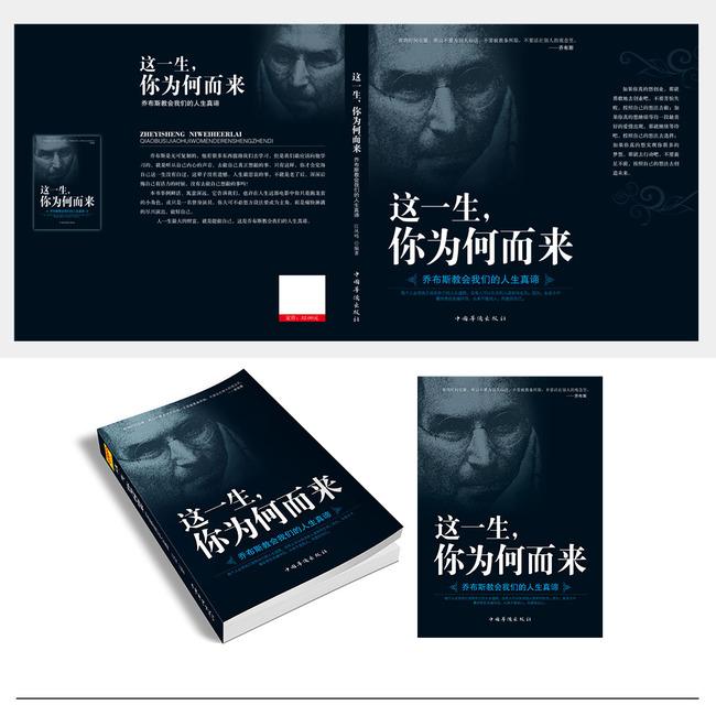 ai书籍装帧设计图片展示