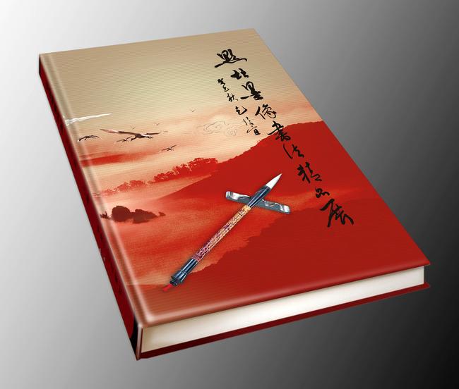 中國風書法展畫冊封面設計