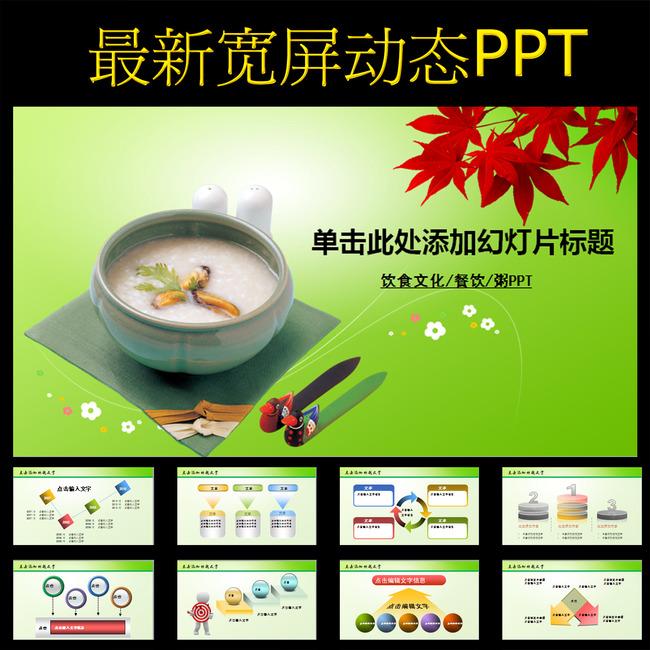 餐饮美食饮食文化烹饪协会幻灯片ppt