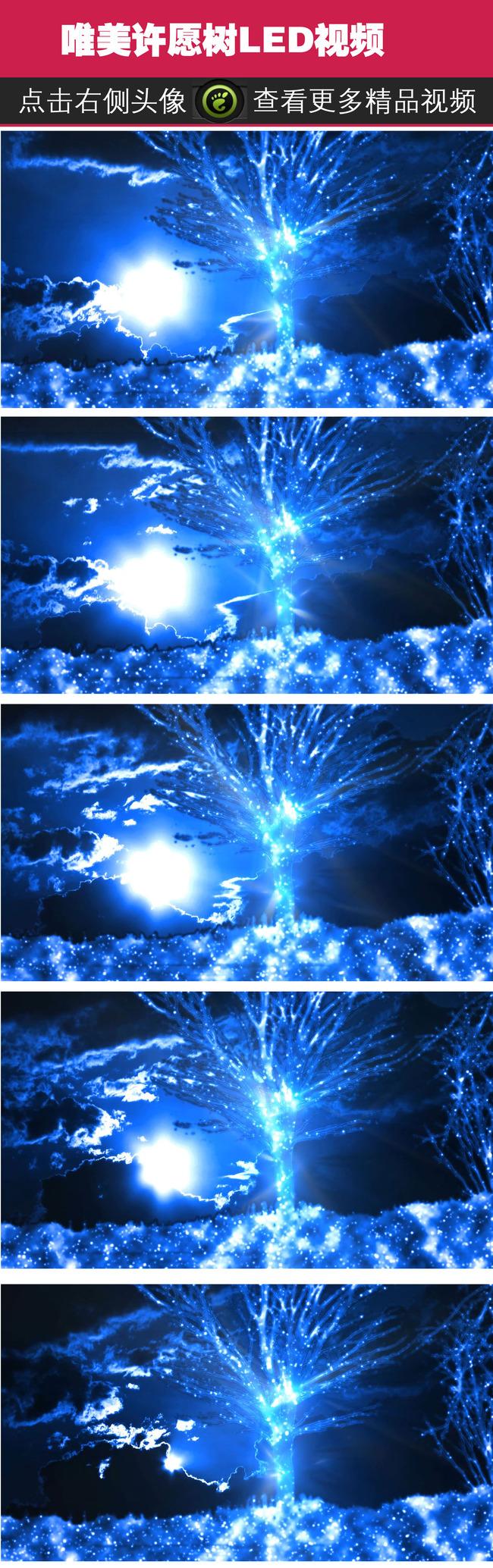 唯美荧光粒子光效许愿树浪漫led背景视频-led视频素材