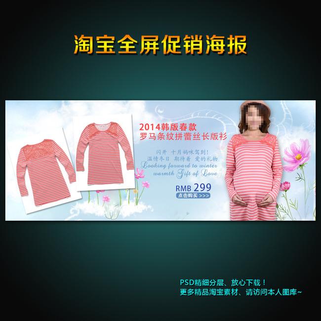 女装孕妇睡裙促销活动海报PSD素材模板