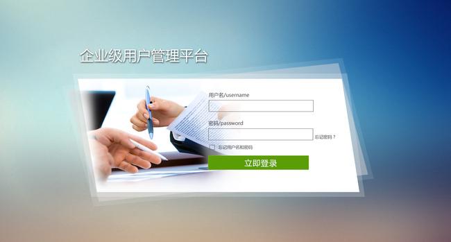 首页 正版设计稿 网页设计模板 后台设计 >后台管理系统登录界面