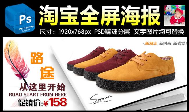 淘宝天猫网店装修新款鞋子促销海报