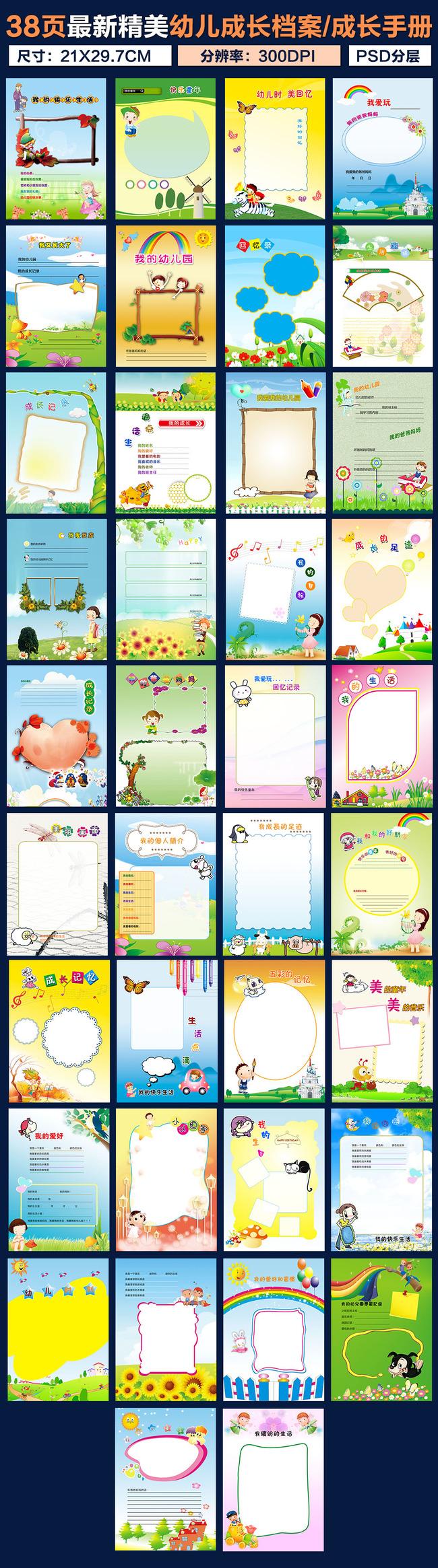 格  式:psd 图片名称:幼儿成长手册幼儿成长档案 文件尺寸(宽高