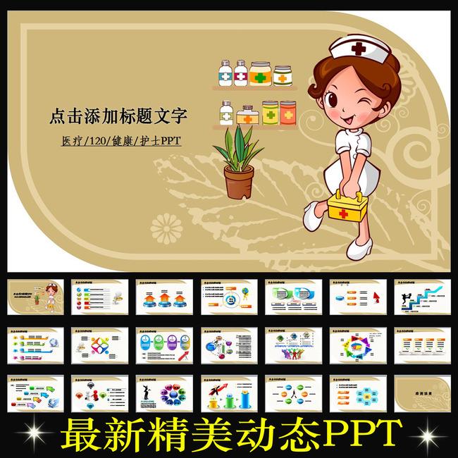 医疗卫生保健护士急救防疫动态ppt模板图片
