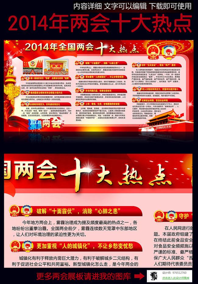 2014两会十大热点宣传展板宣传栏
