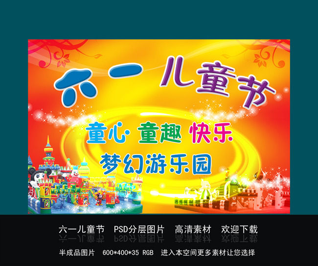 儿童节幼儿园卡通素材-六一儿童节-节日设计|春节