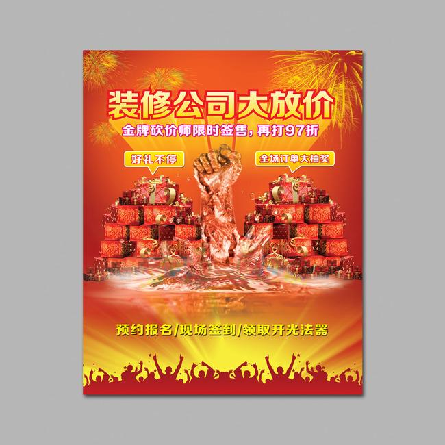 装修公司促销宣传单   宣传单|彩页|dm   海报设计|促销|宣传