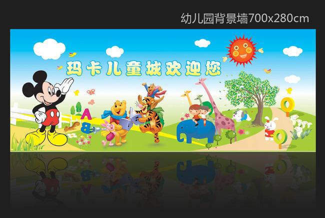 幼儿园背景墙-其他展板设计-展板设计