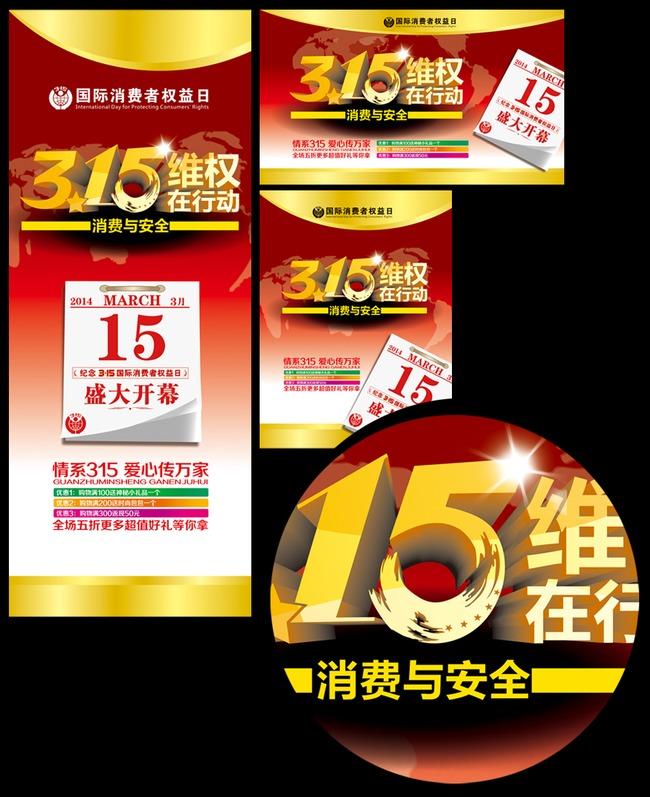 【cdr】315消费者海报活动设计模板