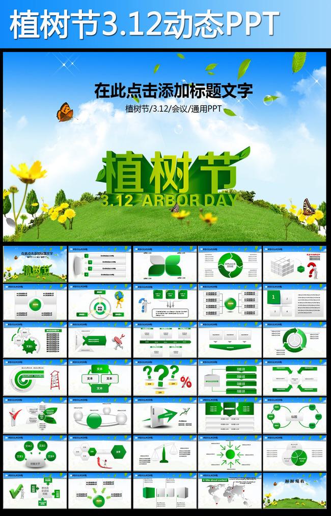 12植树节环境日ppt模板