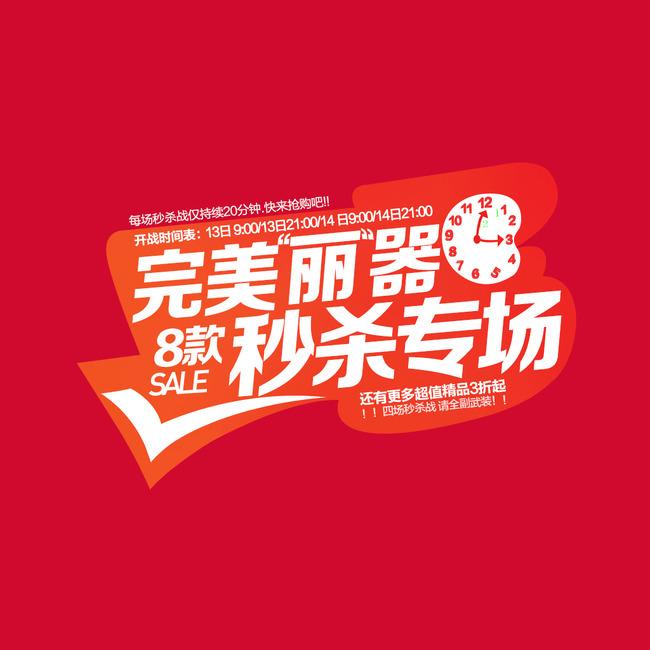 淘宝优惠秒杀群_淘宝天猫限时促销秒杀优惠广告素材模版
