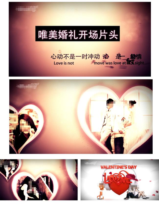 浪漫情人节活动片头视频婚礼开场片头模板