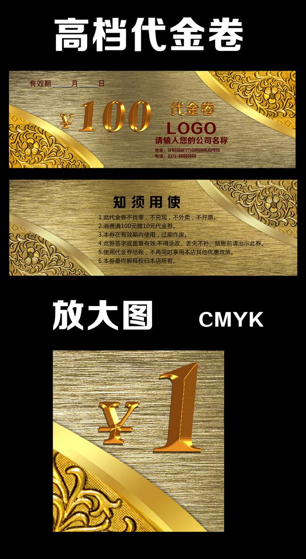 图片名称:金色代金券设计模板