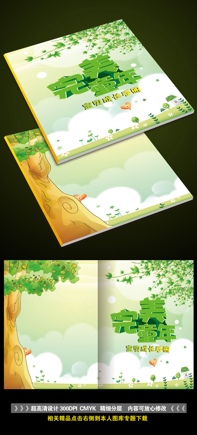 完美童年儿童成长手册画册梦幻封面设计