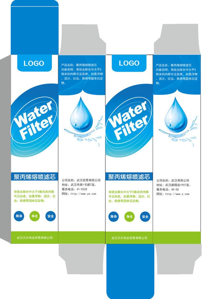 蓝色净水净化设备包装盒矢量图模板下载