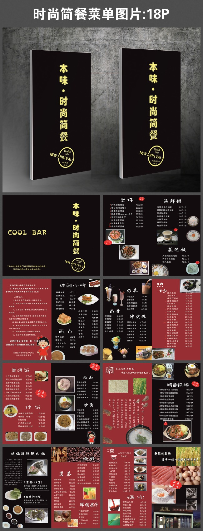 时尚简餐菜单图片-菜单|菜谱设计-画册设计