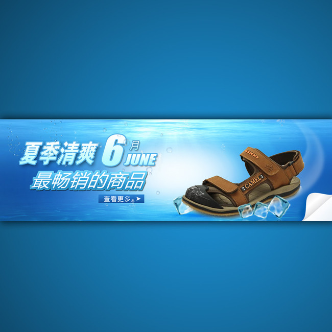 淘宝天猫男鞋活动广告模板设计