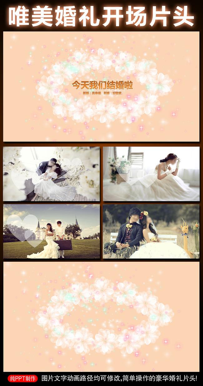 婚礼开场视频片头婚纱照电子相册ppt模板