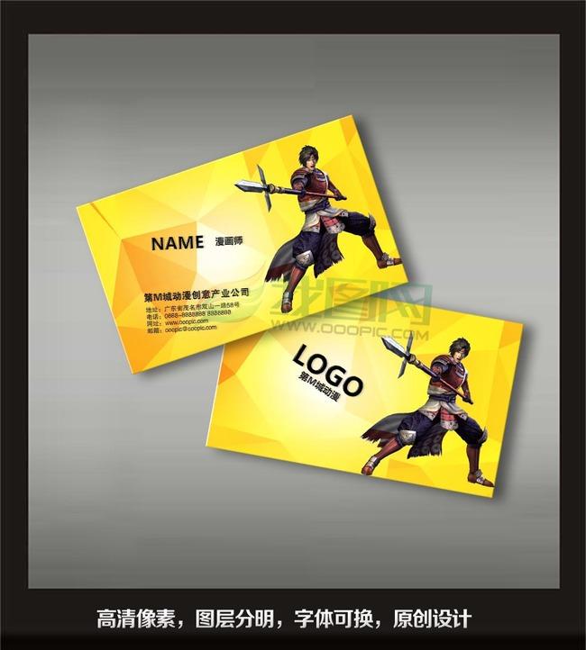 cg游戲動漫名片模板-廣告設計名片-名片模板|高檔