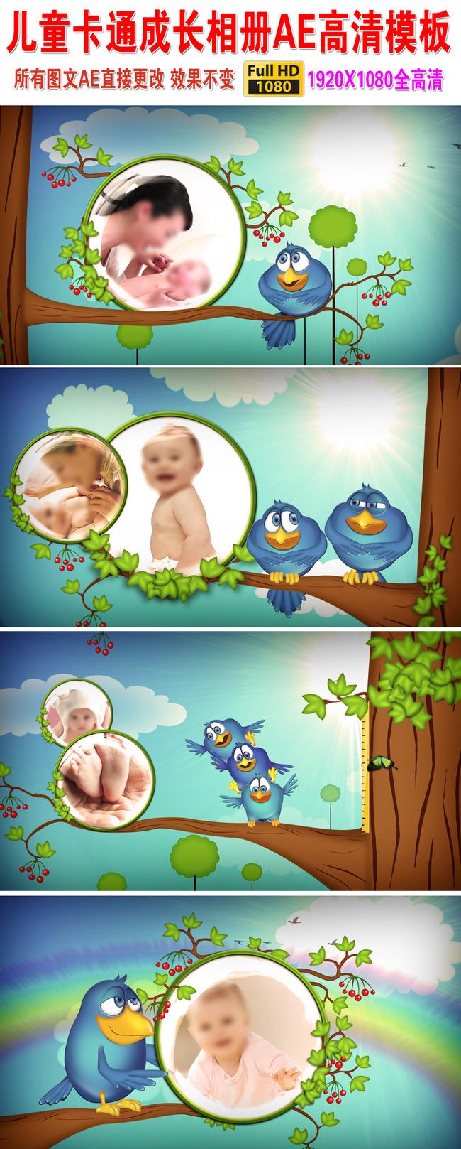 儿童卡通相册模板(图文可修改)