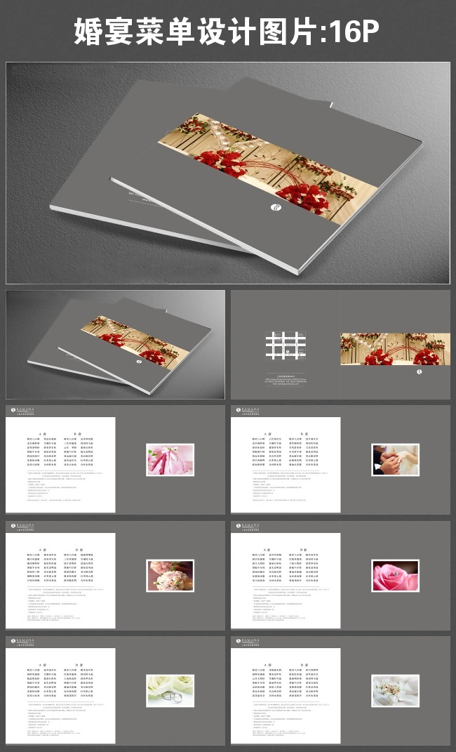 婚宴菜单设计图片   >婚宴菜单设计图片   菜单|菜谱设计