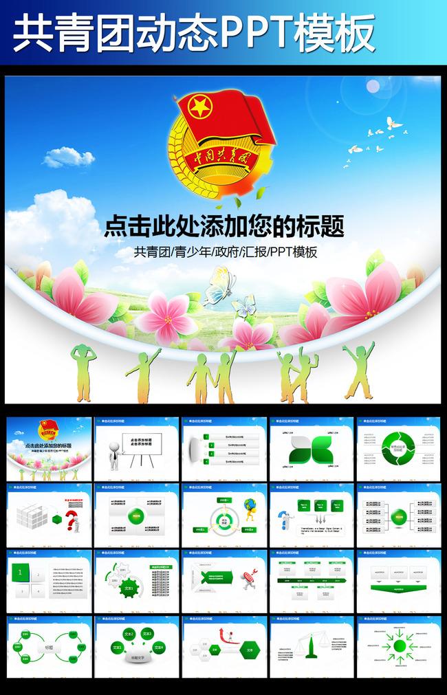 共青团青年志愿者团委中国风动态PPT模板
