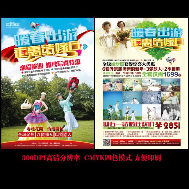 婚纱影楼宣传单设计   宣传单|彩页|dm   海报设计|促销|宣传