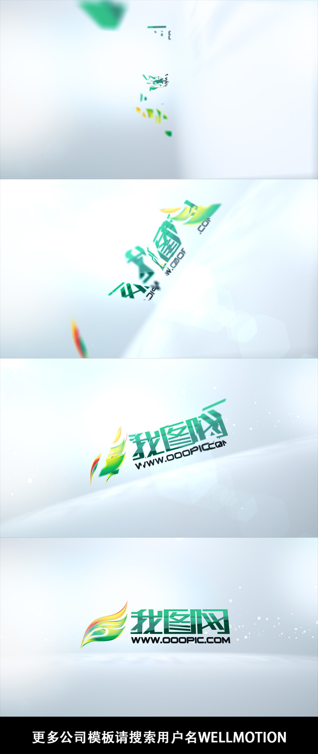 ae公司企业宣传开场模板