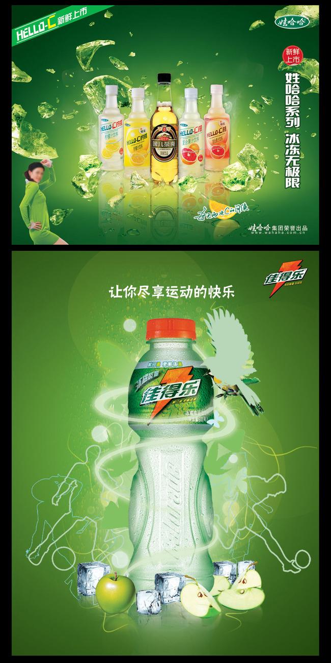 绿色饮料活动宣传单设计模板下载