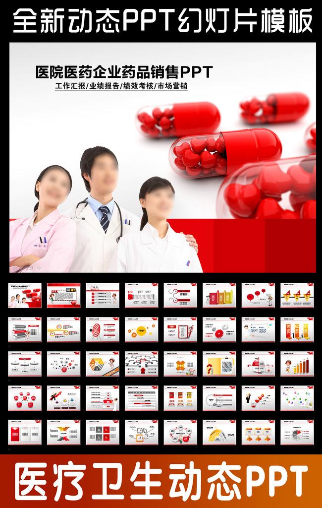 护士医院医疗卫生医药动态ppt模板   >医生护士医院医疗卫生