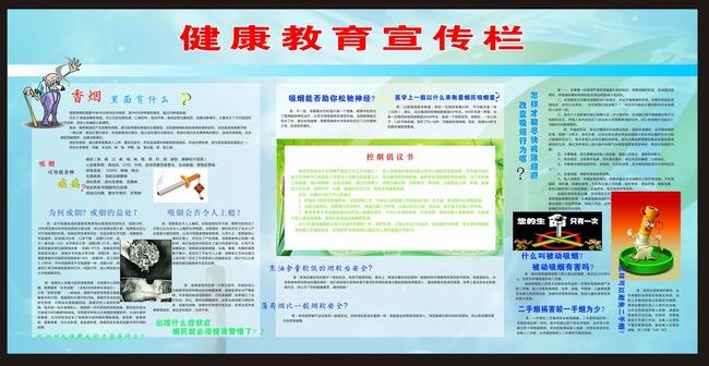 2011健康教育宣传栏