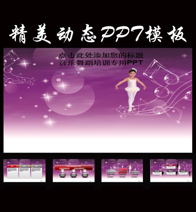 儿童音乐舞蹈培训比赛ppt-中国风ppt-ppt模板