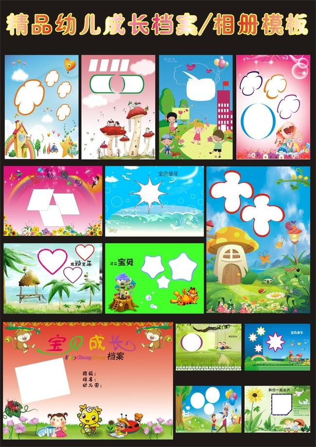 宝宝成长手册艺术设计边框