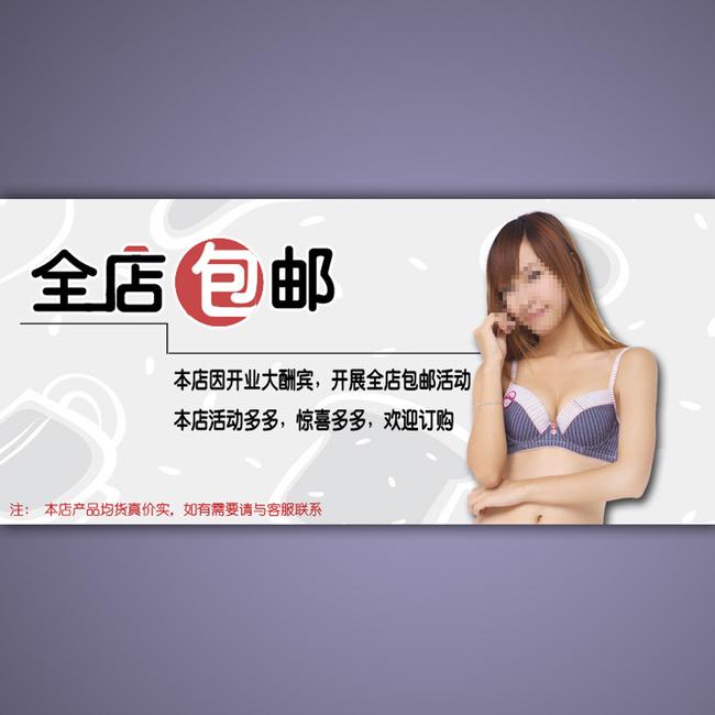 女子文胸轮播海报 天猫素材 淘宝店铺内衣活动促销广告装修模板 胸罩