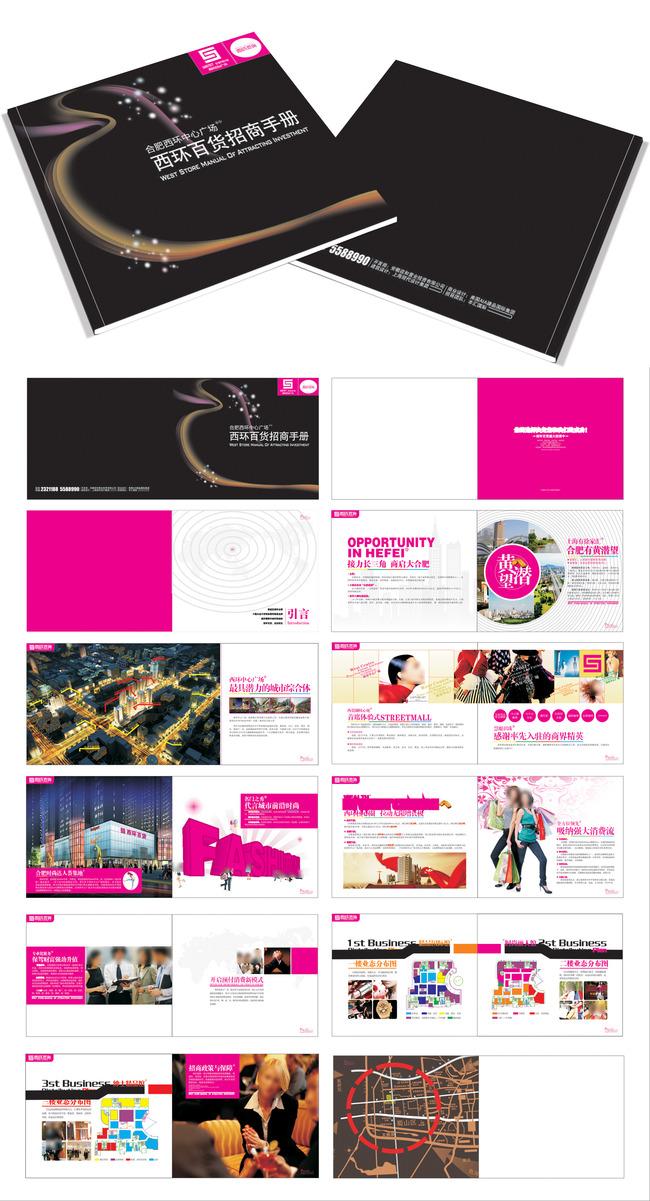 招商手册设计-招商画册设计(整套)-企业画册|招商|房