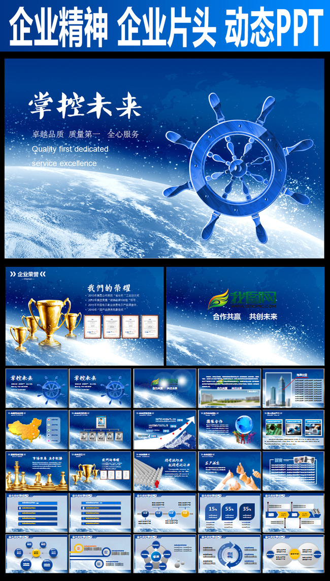 企业文化宣传公司简介产品动态ppt模板