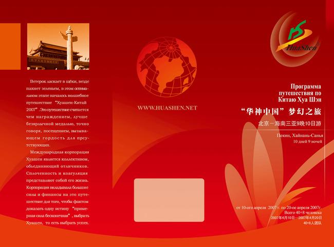 政府类折页宣传海报设计-折页设计|模板-宣传单