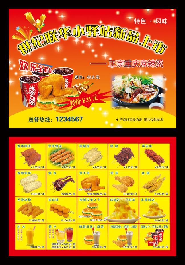 食品汉堡psd海报模板下载