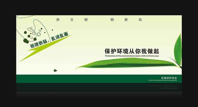 保护环境公益广告-广告牌设计|模板-海报设计