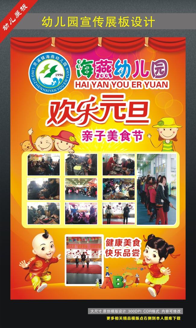 图片名称:幼儿园宣传展板设计