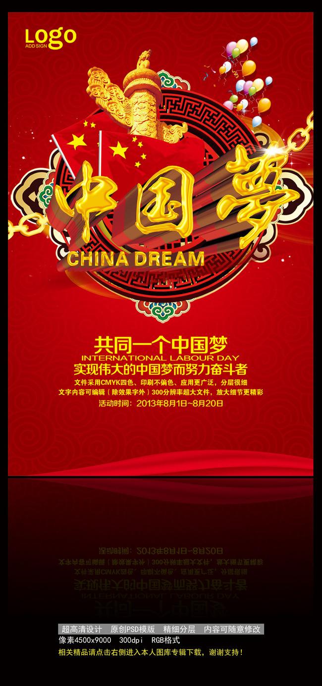 关键词: 中国梦 强国梦 我的中国梦 中国梦展板 党建展板 十八大展板
