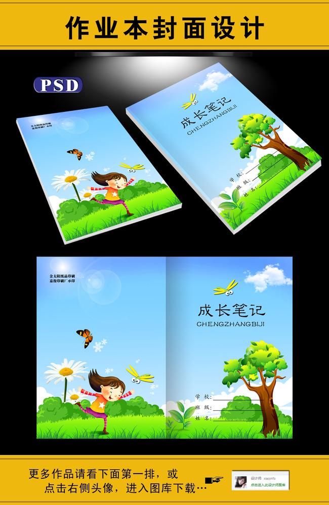 动漫 封面 设计 数学 作业 本 封面 设计 数学 作业 本 ...