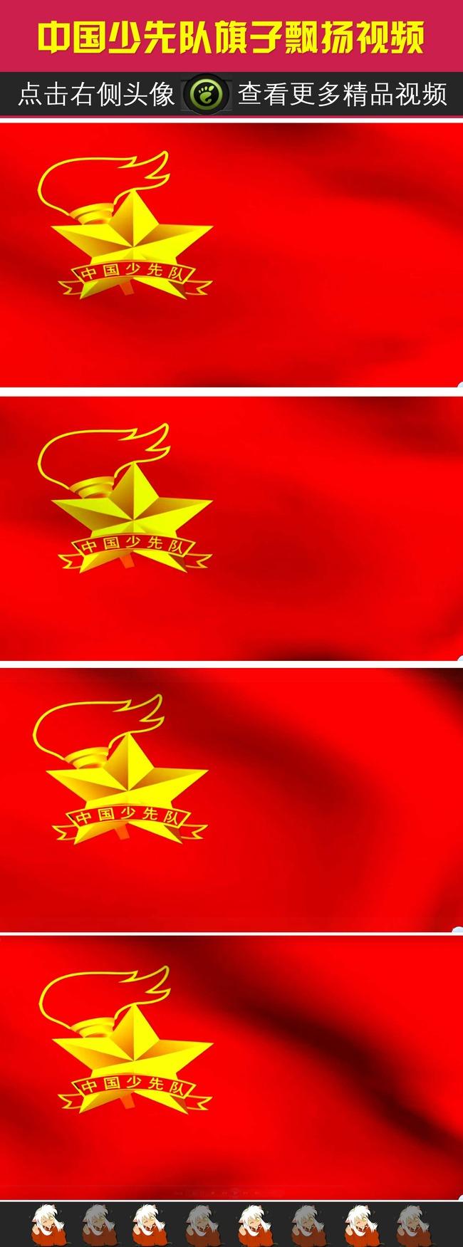 中国少先队队徽队旗飘扬视频素材