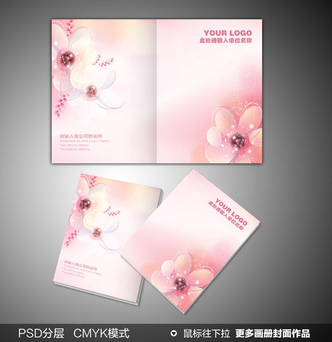 温馨梦幻花卉封面设计产品画册宣传册素材