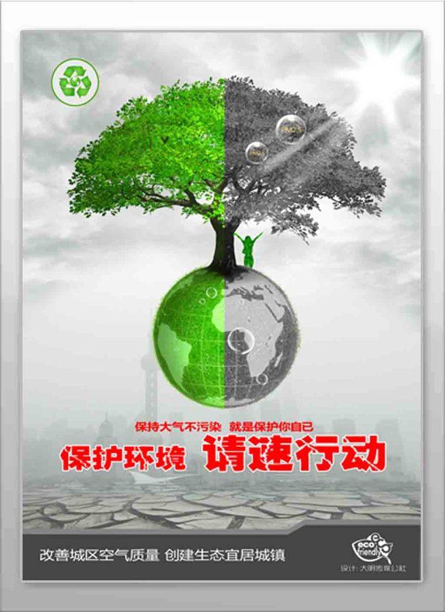 环境保护海报-其他海报设计-海报设计|促销|宣传广告