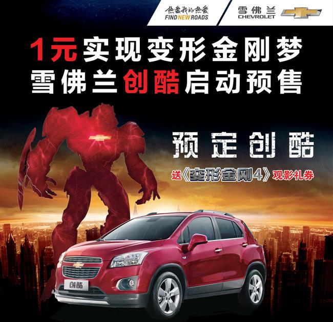 雪佛兰创酷宣传海报雪佛兰变形金刚4   >雪佛兰创酷宣传海报高清图片