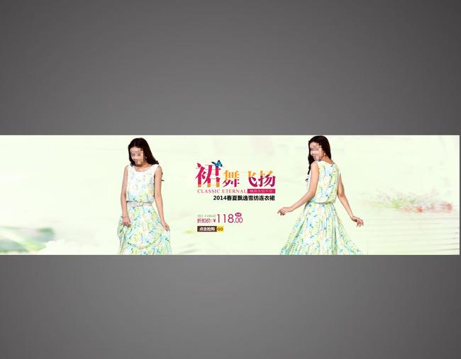 淘宝夏季女装全屏促销海报模板