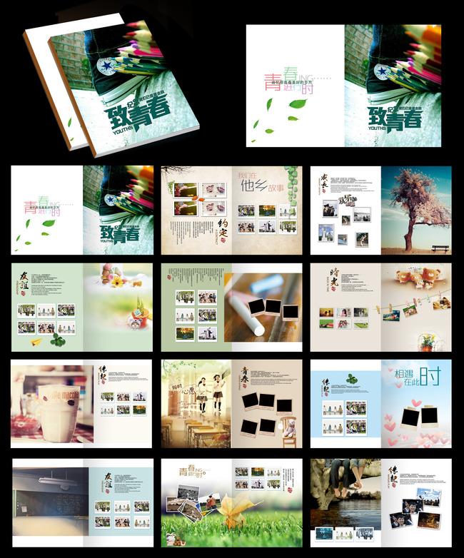 同学录毕业纪念册模板-教育画册设计(整套)-企业画册