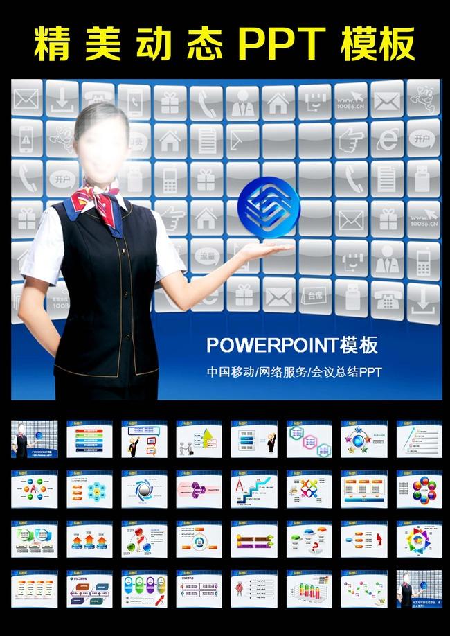 中国移动ppt模板下载